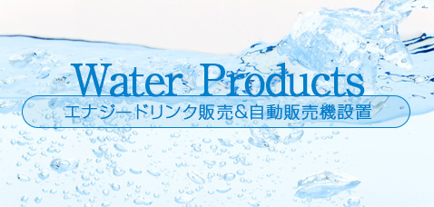 ○Water Business HOME